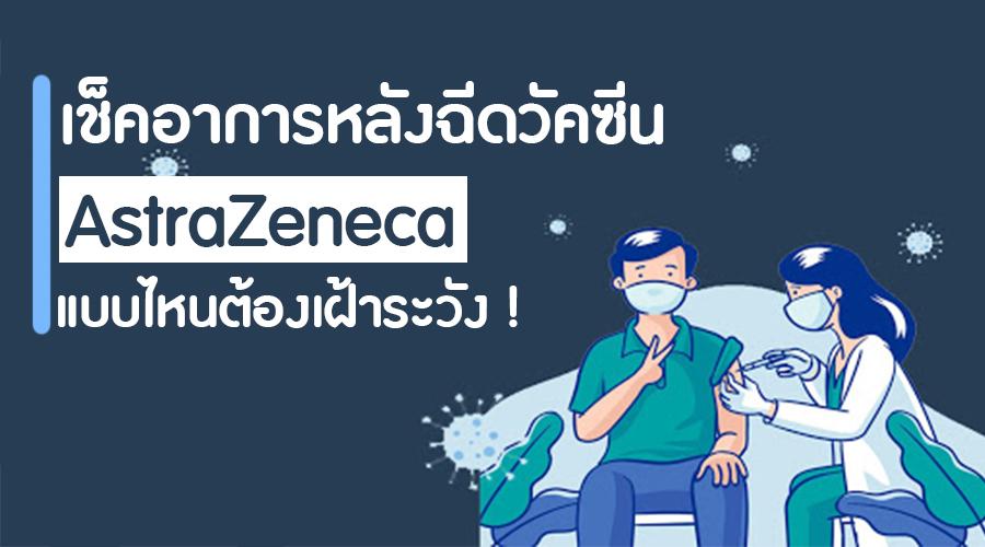 เช็คอาการหลังฉีดวัคซีน AstraZeneca แบบไหนต้องเฝ้าระวัง !